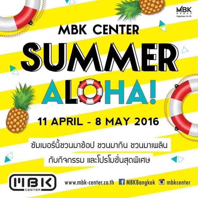 MBK CENTER Summer Aloha 1