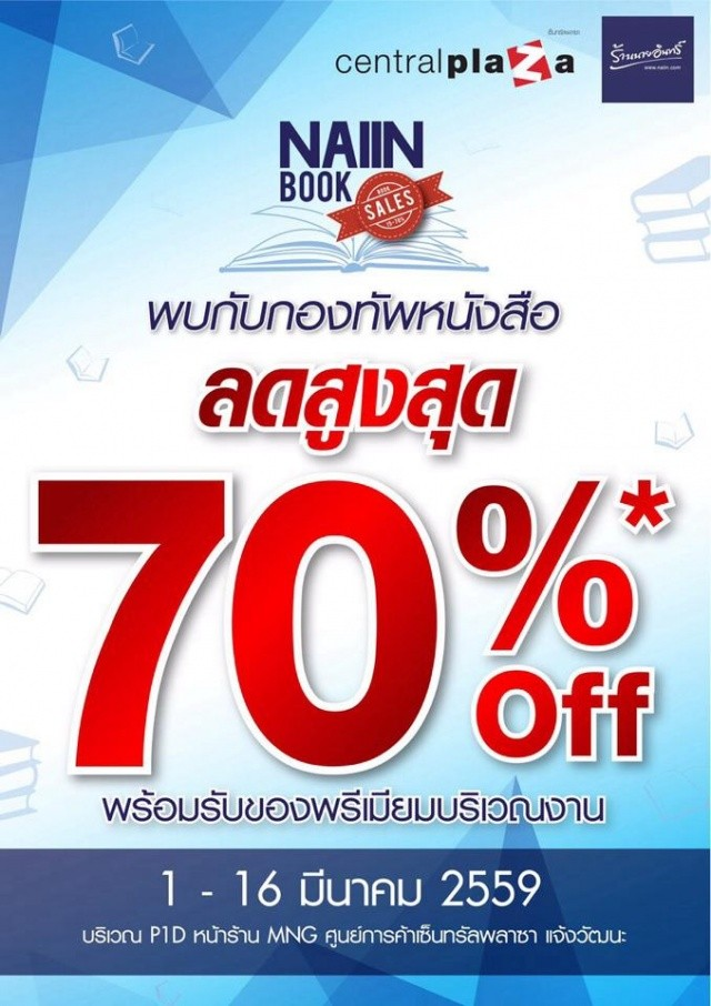 Naiin Book Sales