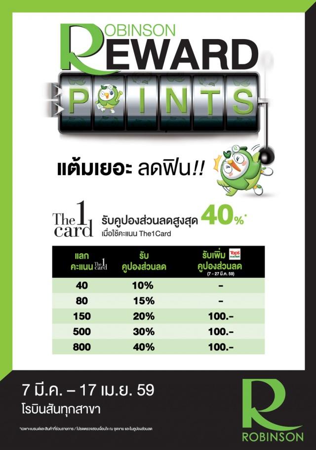 Robinson Reward Points
