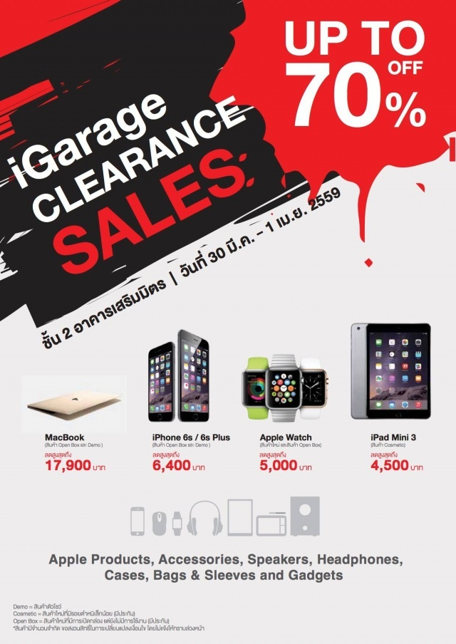 iGarage Clearance Sale 1