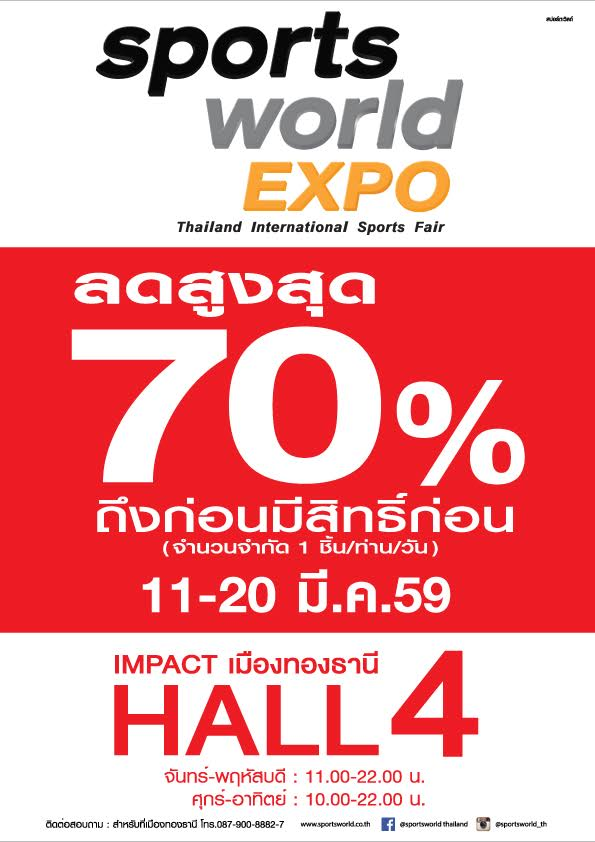 sport world expo 1