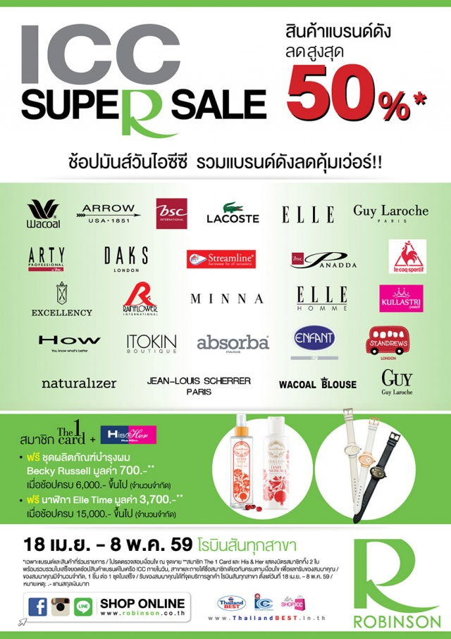 Robinson ICC Super Sale