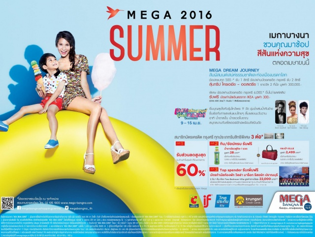 "MEGA BANGNA ""Mega Dream Journey"""