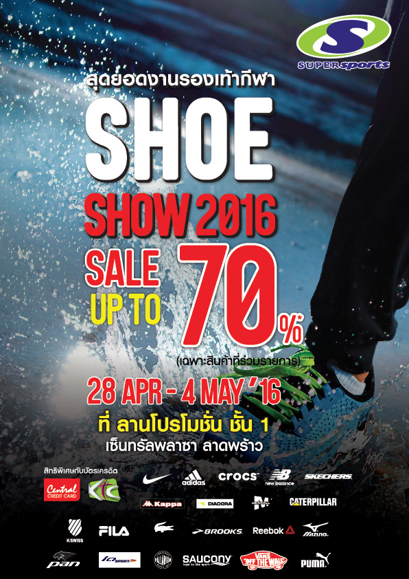 Supersports SHOE SHOW 2016