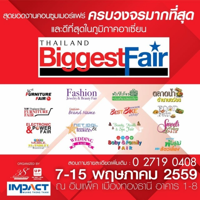 Thailand Biggest Fair 2016