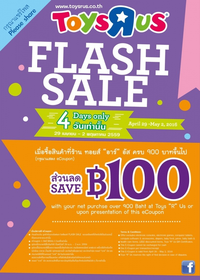 Toys R Us FLASH SALE