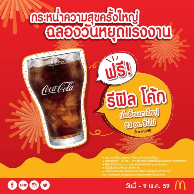 mcdonald-french-fries-discount-jun-may-2016 2