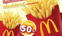 mcdonald-french-fries-discount-jun-may-2016