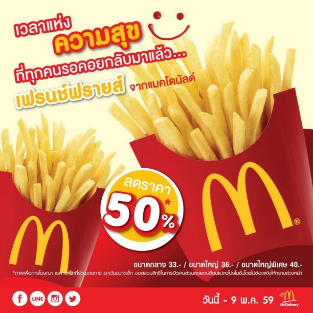 mcdonald-french-fries-discount-jun-may-2016