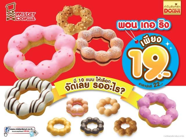 mister-donut-pon-de-ring-19-baht-2016