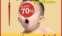 HomePro Super Shock Sale