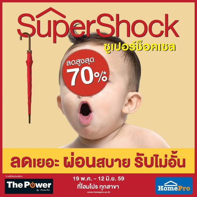 HomePro Super Shock Sale