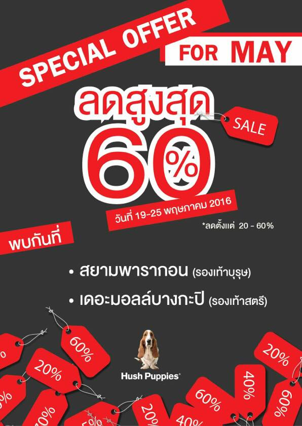 Hush Puppies SPECIAL OFFER