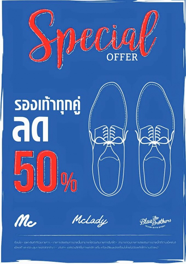 Mc Jeans Special Offer