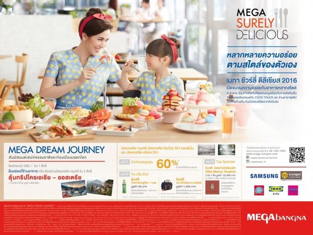 Mega Surely Delicious 2016
