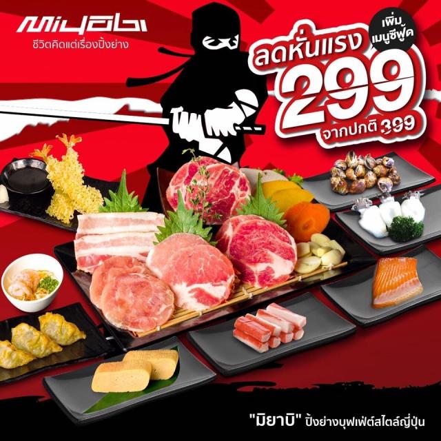 Miyabi Grill
