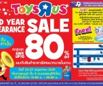 "Toys ""R"" Us Mid-Year Clearance SALE"
