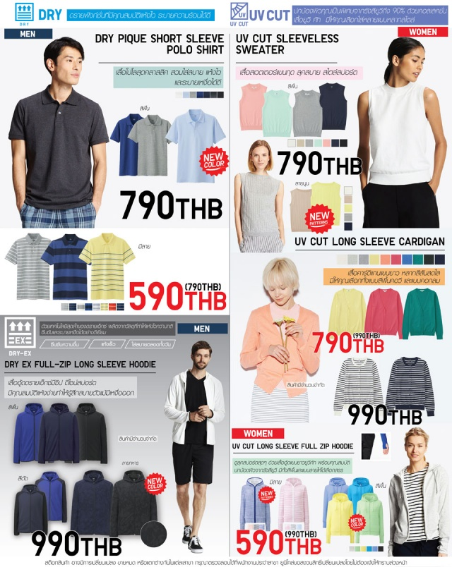"Uniqlo SALE ""Special Offer"" 3"