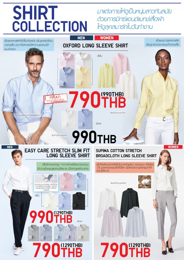 "Uniqlo SALE ""Special Offer"" 4"