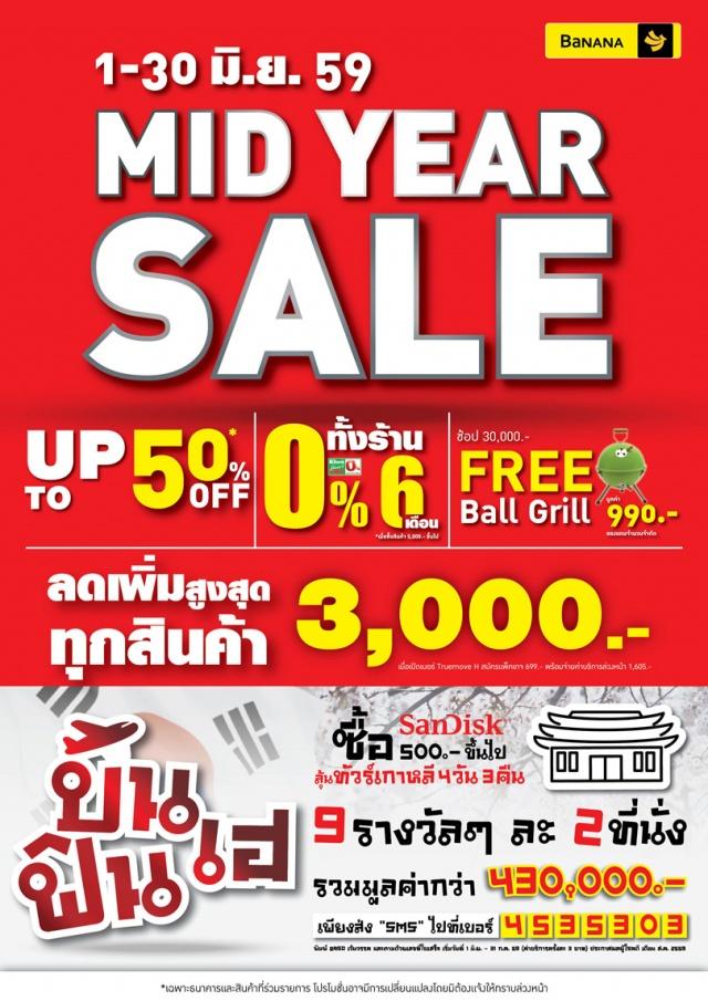 Banana IT Mid Year Sale 2016