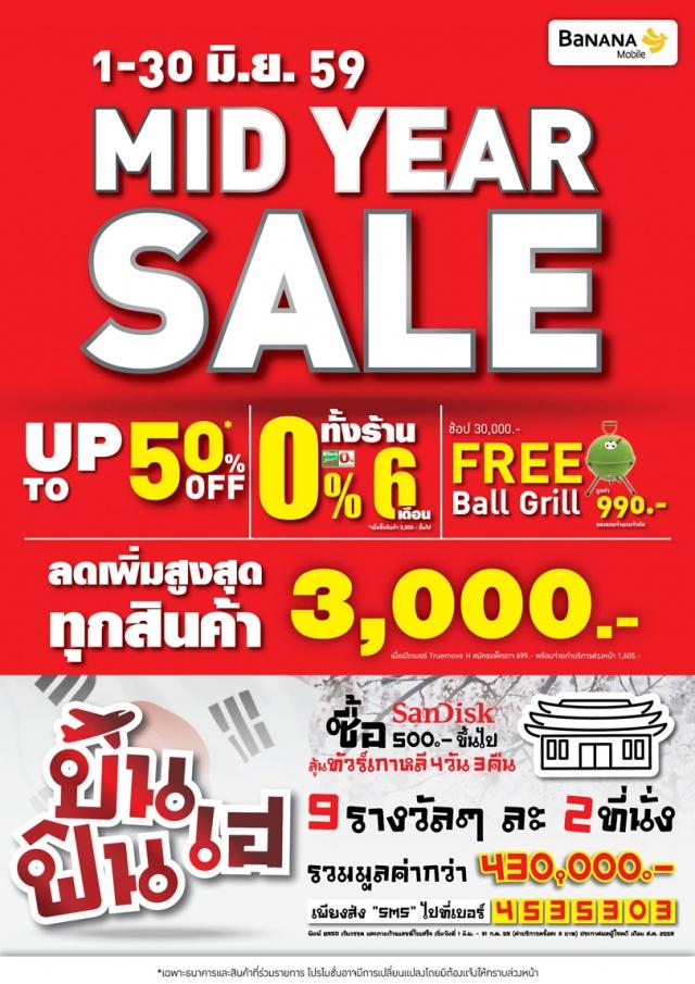 Banana Mobile Mid Year Sale 2016