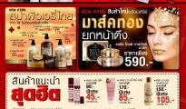 """Beauty Buffet """"Beauty Grand Sale"""" 1"""