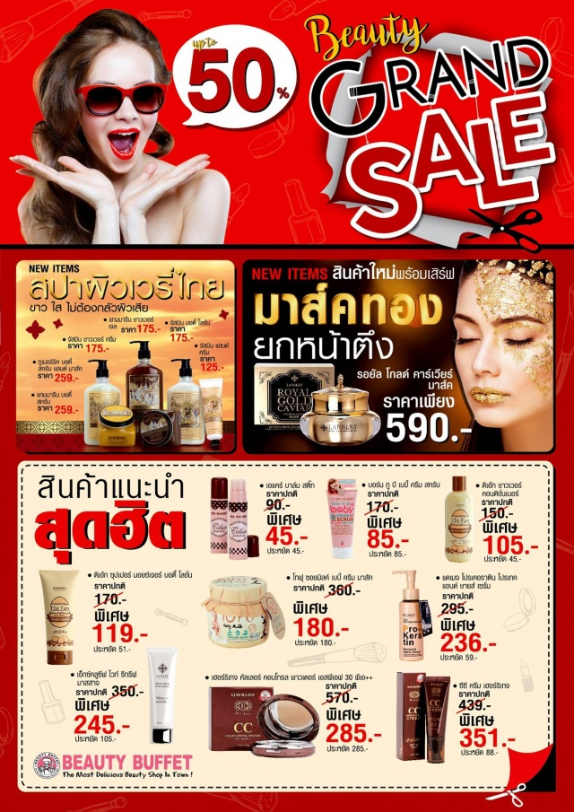 "Beauty Buffet ""Beauty Grand Sale"" 1"