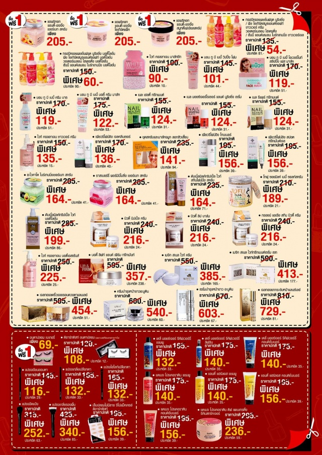 "Beauty Buffet ""Beauty Grand Sale"" 3"