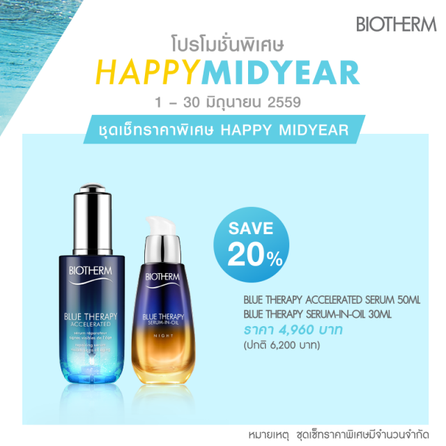 Biotherm Happy Mid Year 2016 2