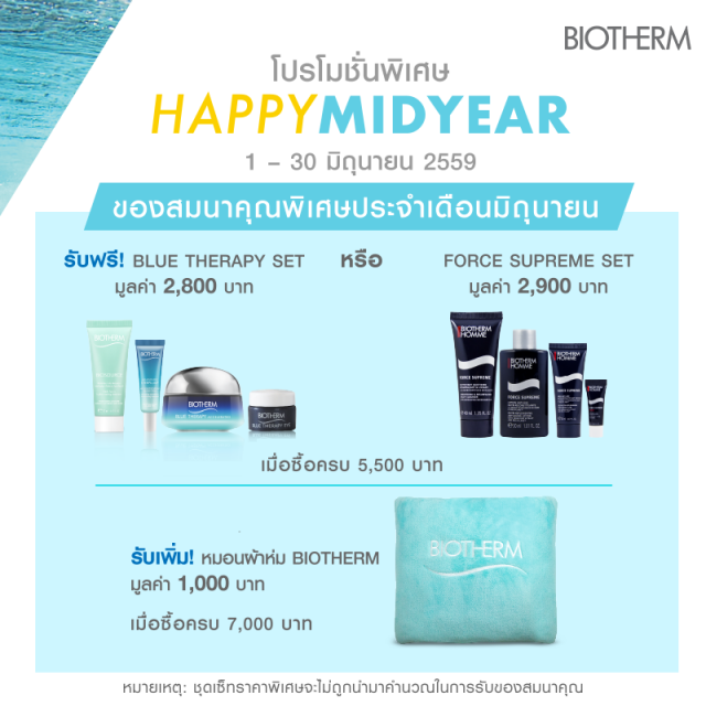 Biotherm Happy Mid Year 2016 5