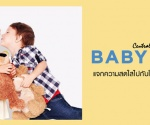 Central _ ZEN Baby Time 2016