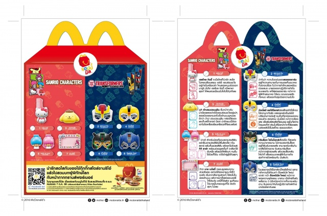 McDonald's Happy Meal Transformers and Sanrio Character