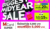 THAILAND'S BIGGEST MIDYEAR SALE 2016 1
