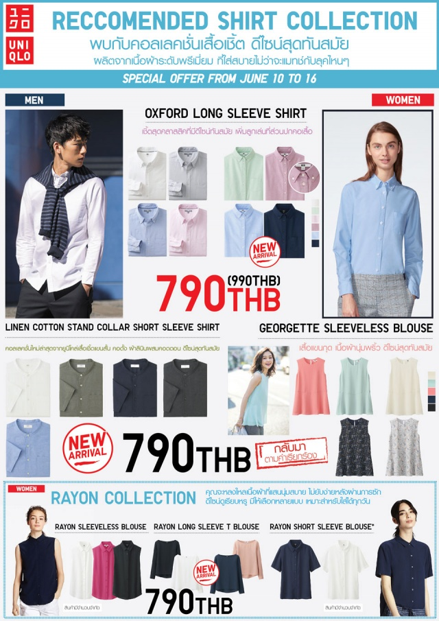 "Uniqlo SALE ""Special Offer"" 1"