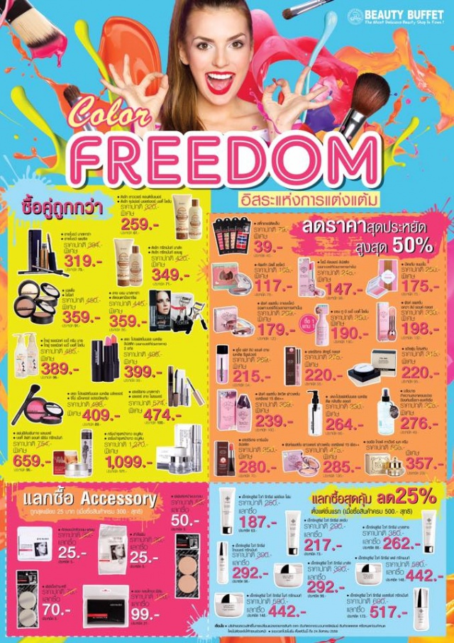 Beauty Buffet Color Freedom