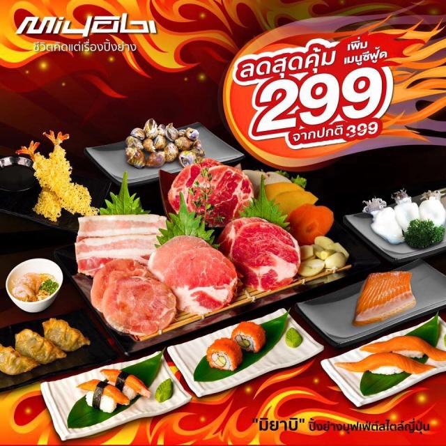 Miyabi Grill BUFFET