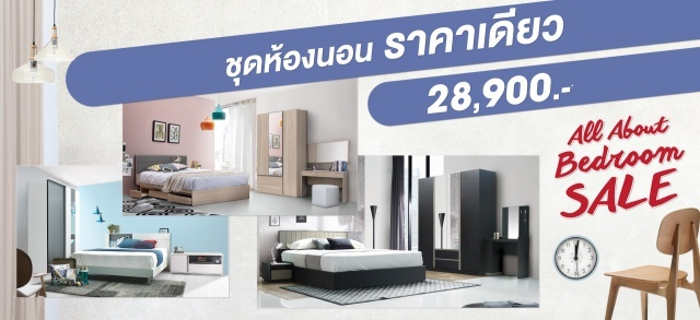 SB Design Square All About Bedroom SALE