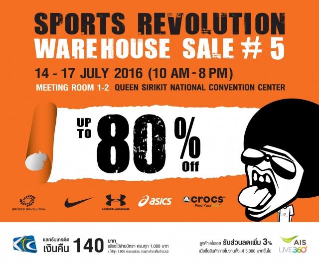 Sports Revolution Warehouse Sale ครั้งที่ 5 ที่ศูนย์สิริกิติ์ (14 - 17 ก.ค.59)