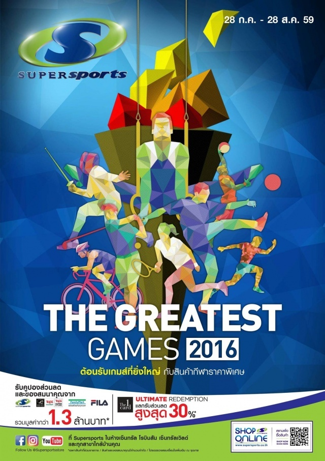 Supersports The Greatest Games 2016 1
