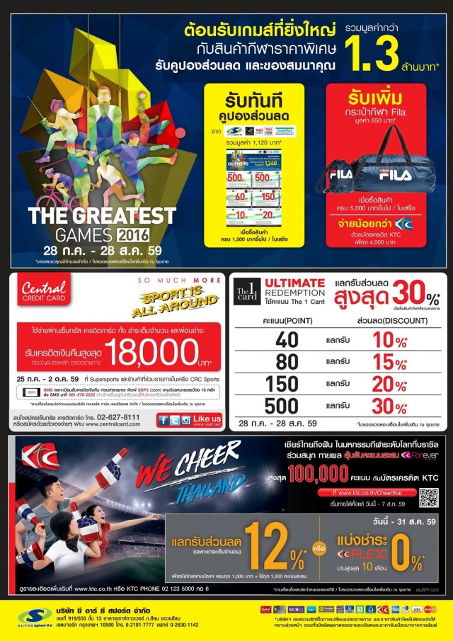 Supersports The Greatest Games 2016 5