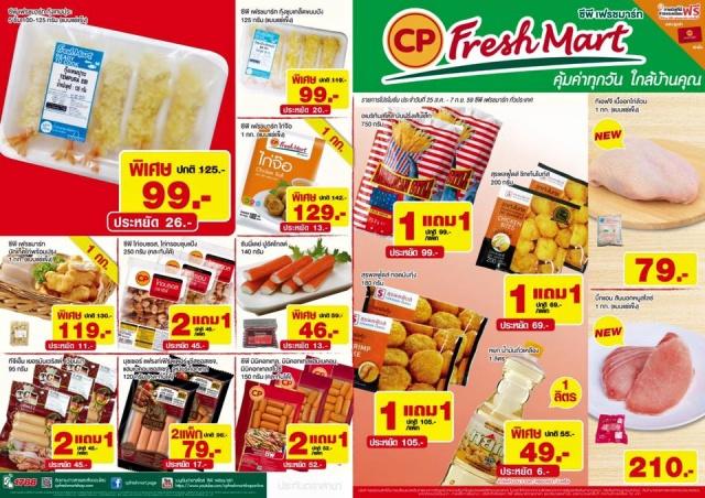 CP Fresh Mart 1