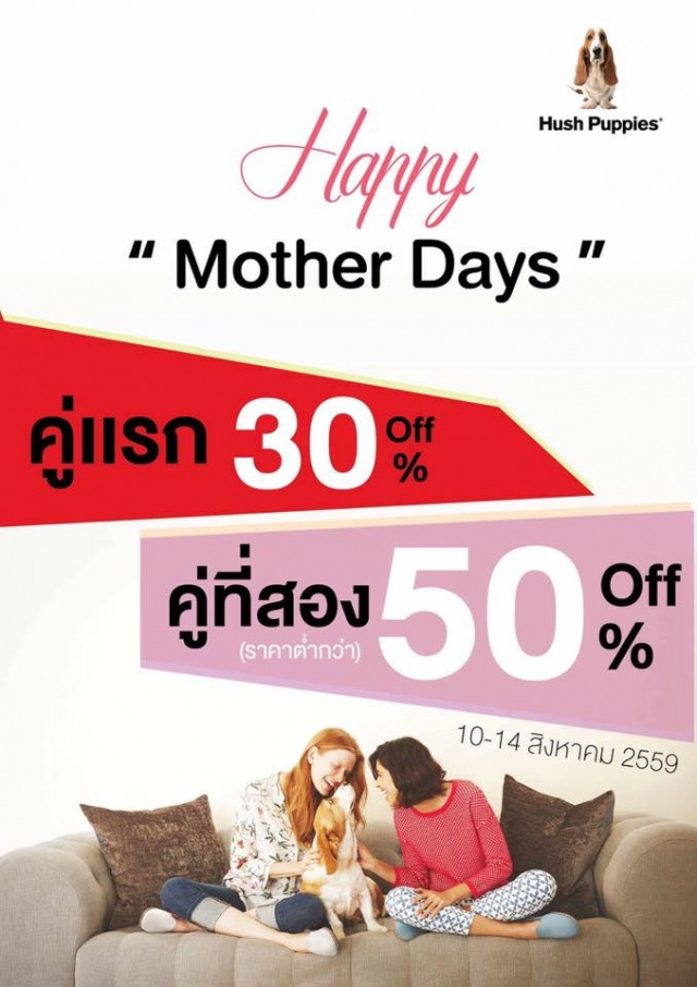 Hush Puppies Happy Mother Days