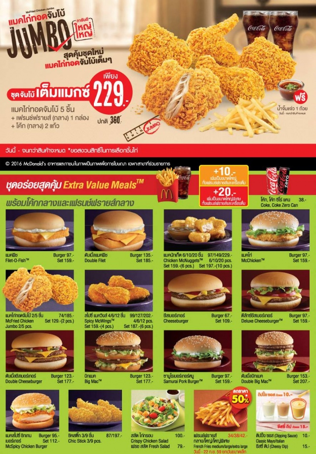 McDelivery 1711 4