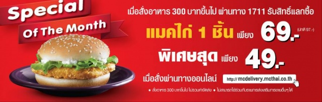 McDelivery 1711 6