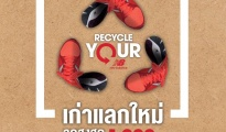 """New Balance """"Recycle your NB"""""""