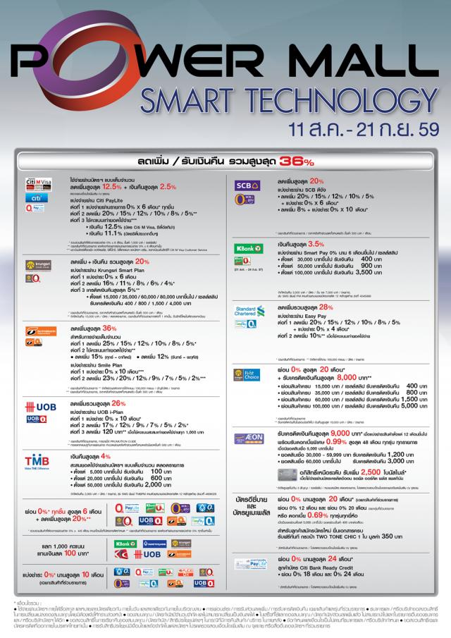 POWER MALL SMART TECHNOLOGY 2