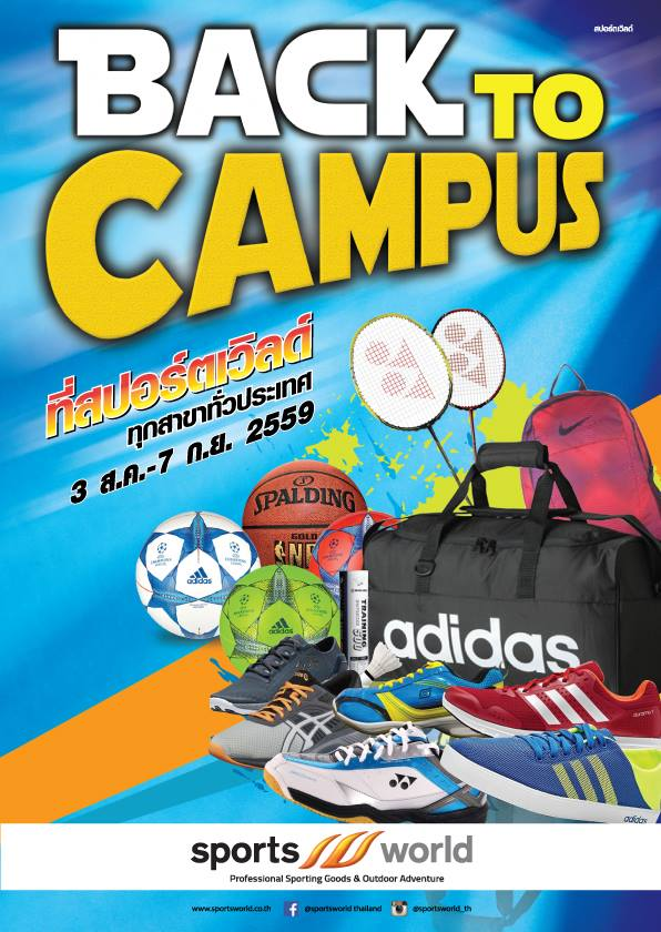 "Sports World ""Back to Campus"" 1"