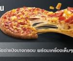pizzahut 199