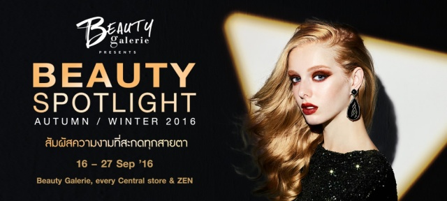Beauty Galerie Presents Beauty Spotlight Autumn_ Winter 2016