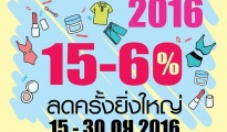 Beauty Grand Sale 2016